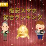 【2020年2月】格安スマホ(格安SIM)総合ランキング