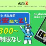 【2020年5月】無制限ポケットWiFi最安値-無限Z