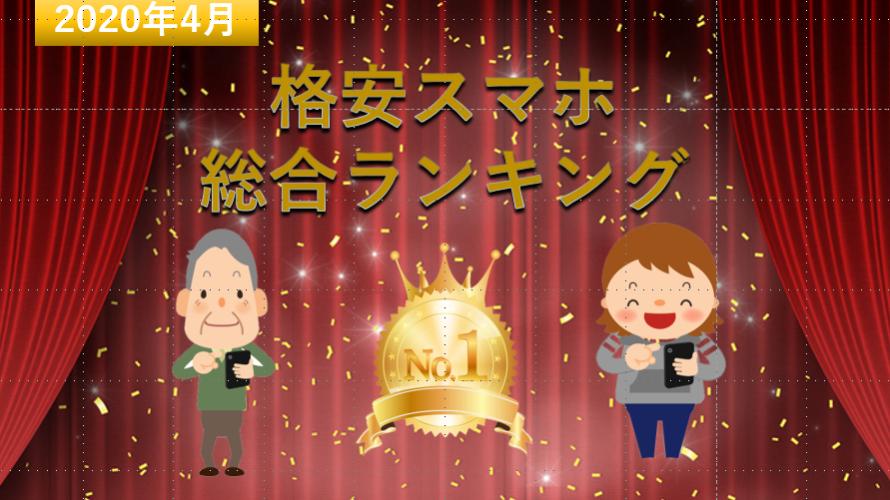 【2020年4月】格安スマホ(格安SIM)総合ランキング