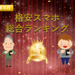 【2020年5月】格安スマホ(格安SIM)総合ランキング