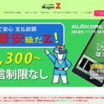 【2020年6月】無制限ポケットWiFi最安値-無限Z