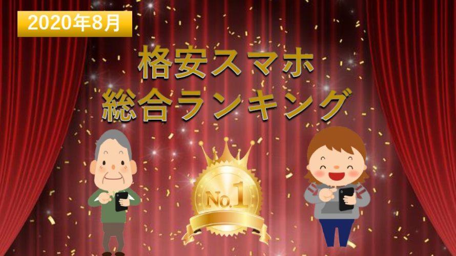 【2020年8月】格安スマホ(格安SIM)ランキング