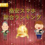 【2020年9月】格安スマホ(格安SIM)ランキング