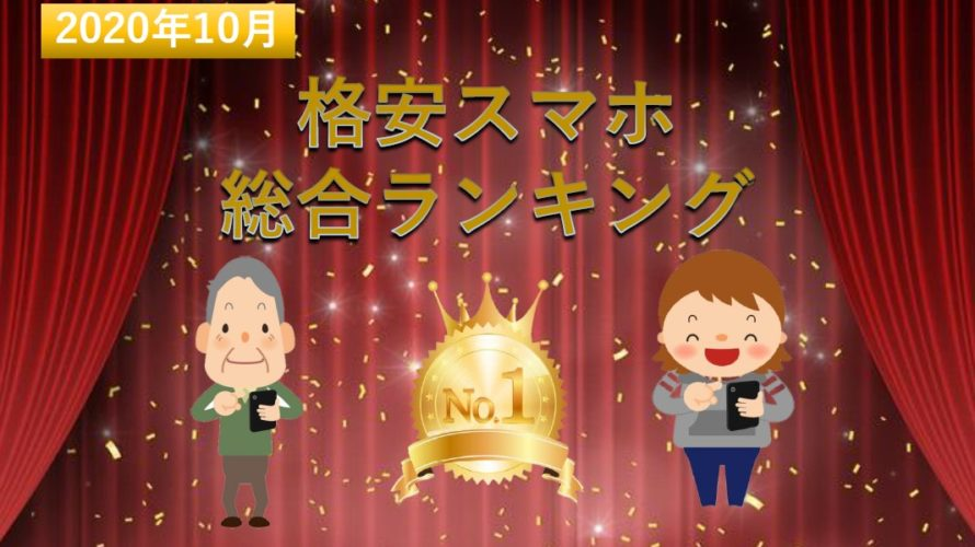 【2020年10月】格安スマホ(格安SIM)ランキング